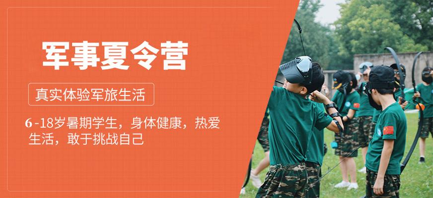 上海军事夏令营