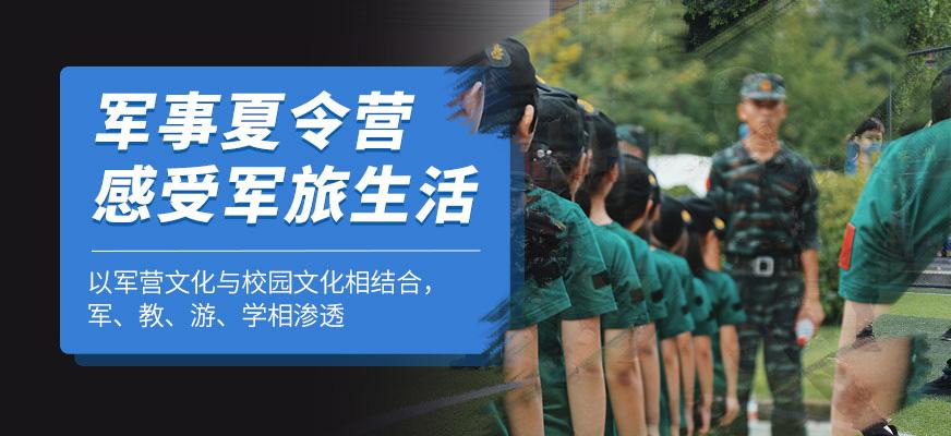 温州儿童夏令营-28天课程