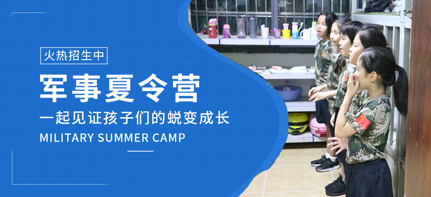 无锡暑期夏令营活动