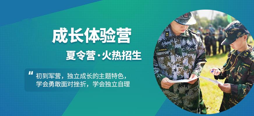 宁波少儿夏令营-28天课程