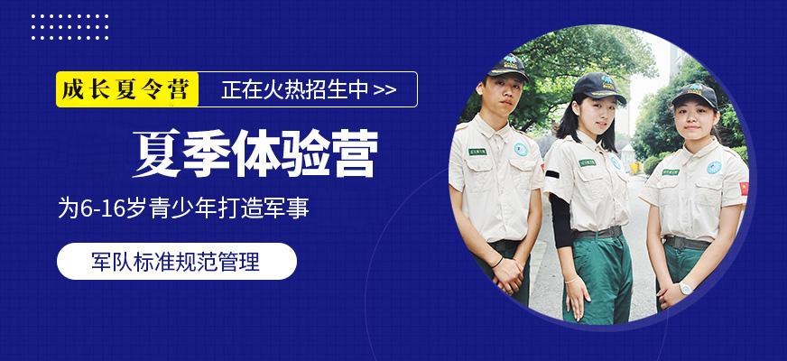 杭州军事夏令营