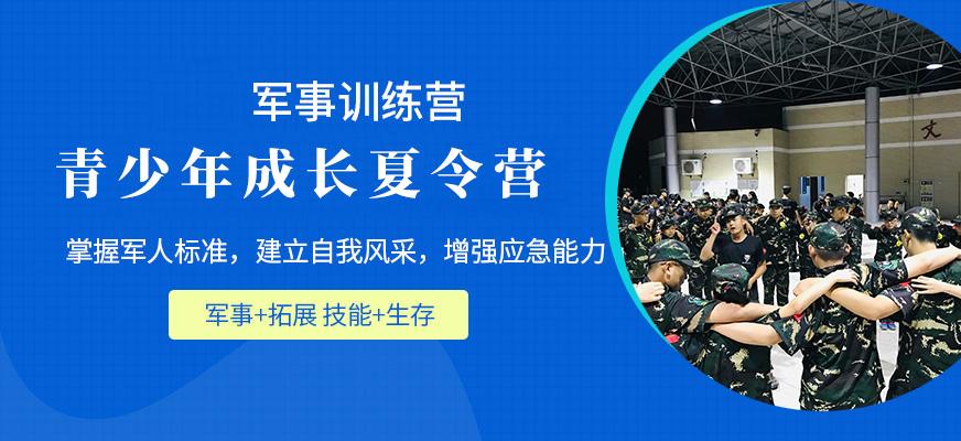 上海少儿夏令营