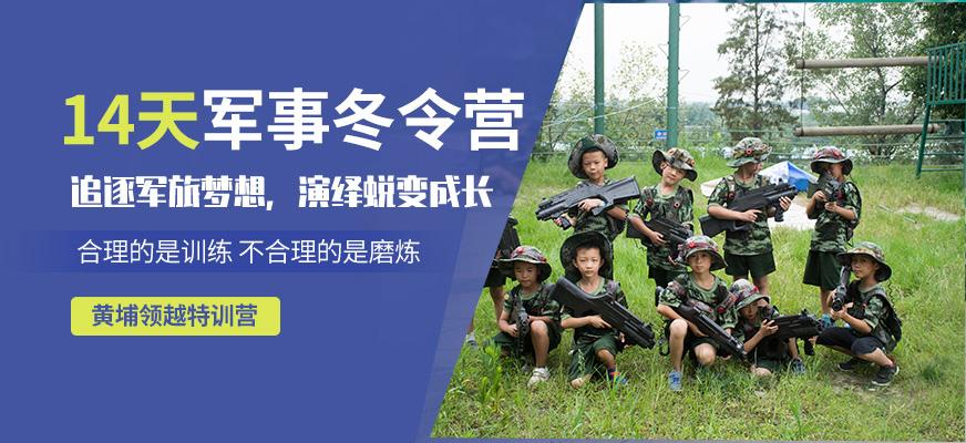 東莞28天軍事夏令營