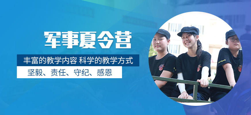 東莞青少年暑期夏令營-21天課程