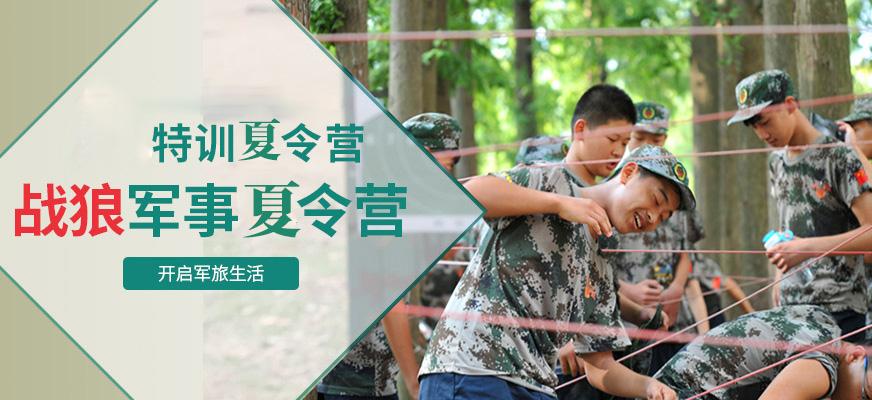 海口军事夏令营-14天课程