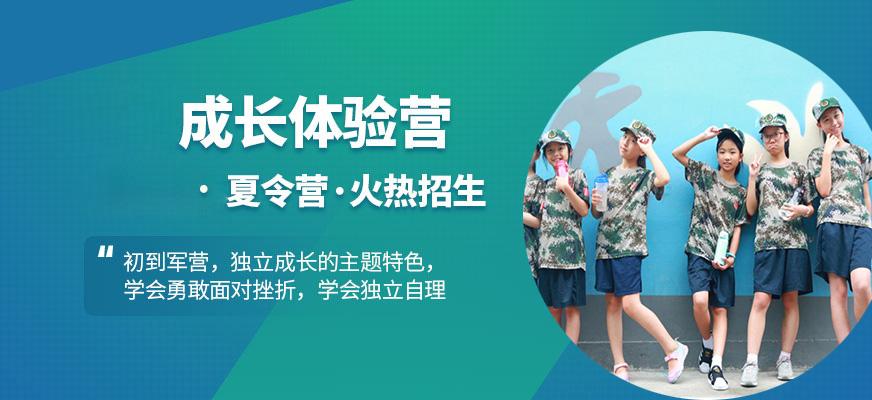 東莞夏令營-7天軍事夏令營課程