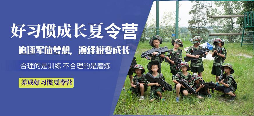 中山夏令营-7天军事夏令营课程