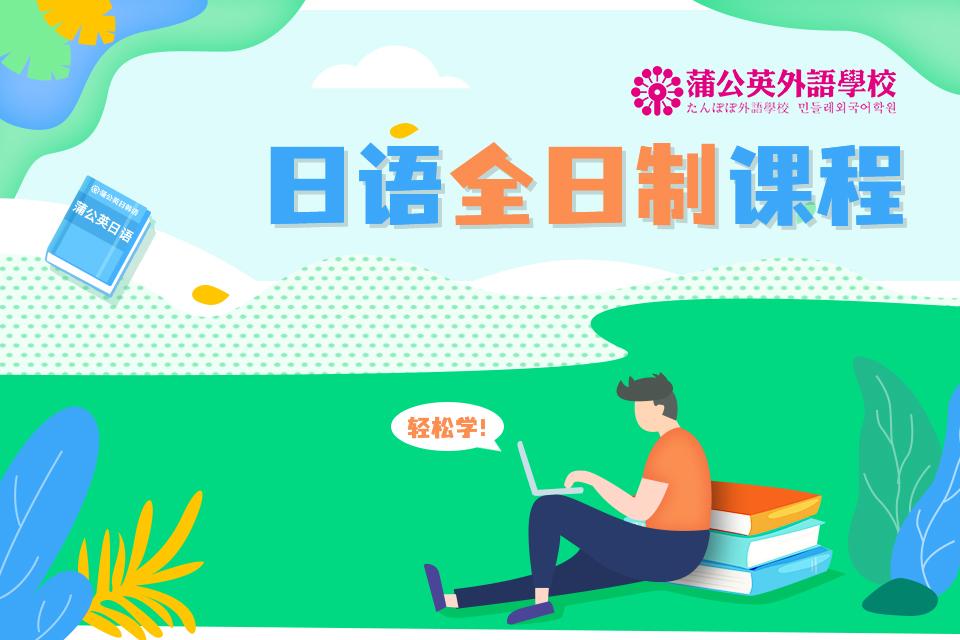 東莞全日制日語培訓課程