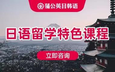 日本留學特色培訓課程