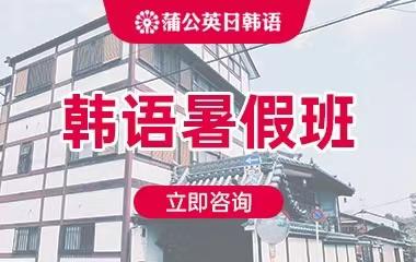 東莞韓語暑假班培訓