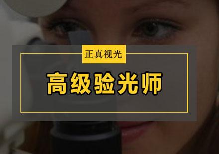 廣州高級驗光師全科班