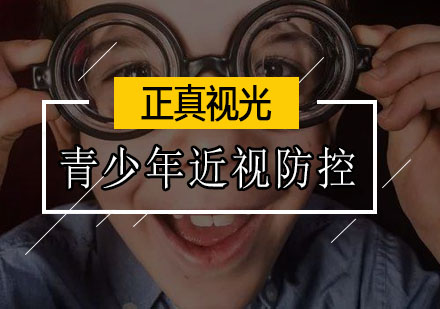 廣州高級視力矯正保健全科班