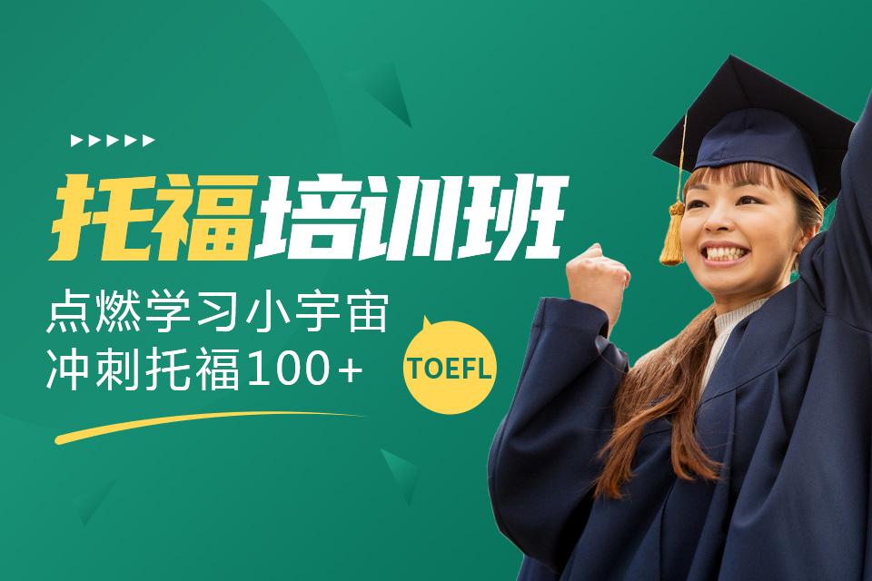 杭州托福口语单项培训班