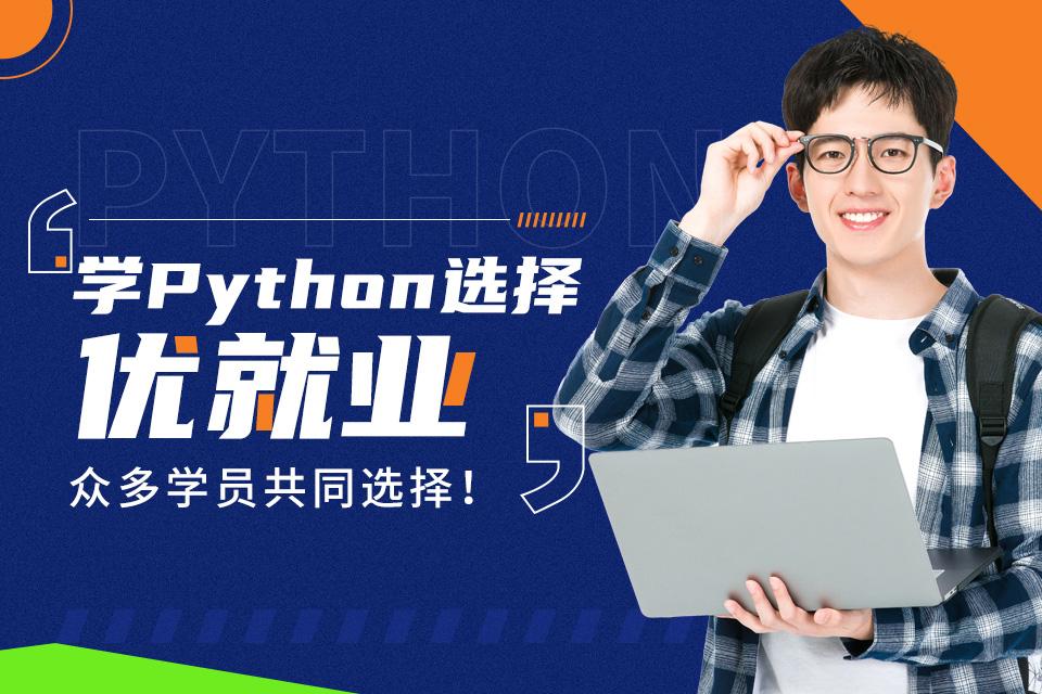 西安python培训哪家比较好