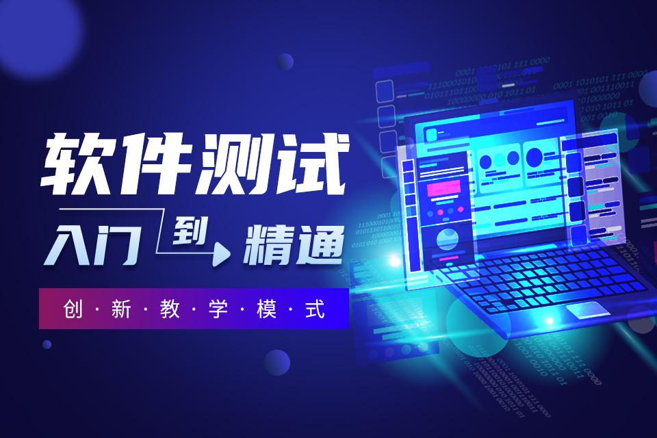 广州python自动化测试进阶学习