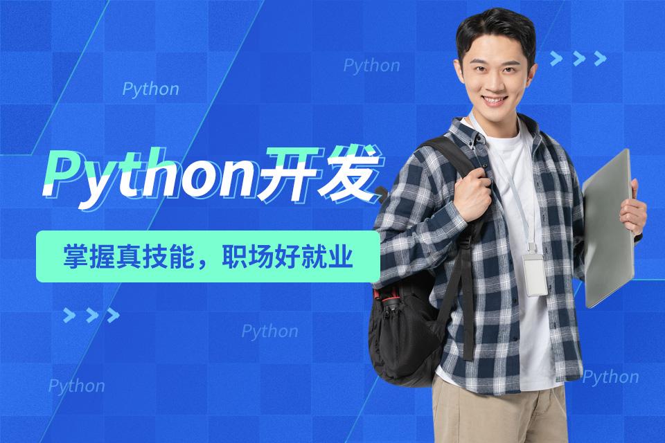 佛山python编程培训哪里好
