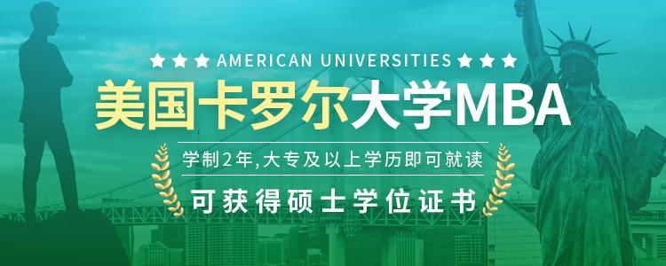 美国卡罗尔大学MBA硕士