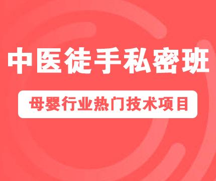 西安中医徒手私密培训学校