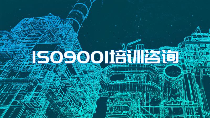 ISO9001咨询项目咨询