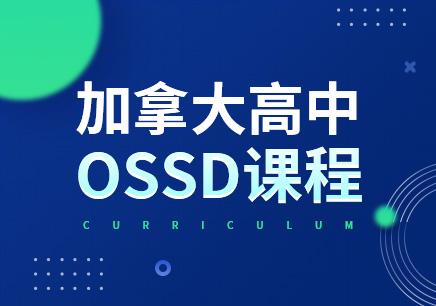 北京A加未来加拿大高中OSSD课程
