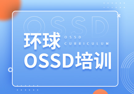 ossd项目课程有什么机构做