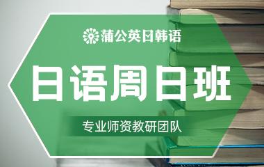 東莞日語周日班