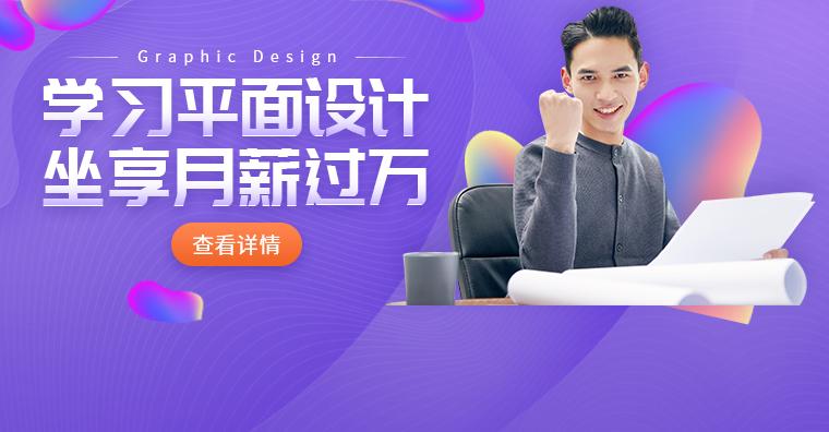 深圳视觉设计培训班哪家好