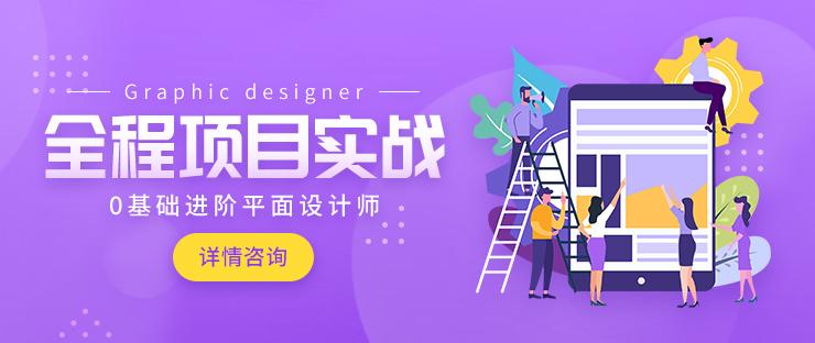 苏州零基础平面设计课程