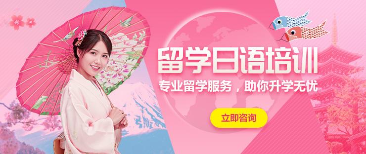 上海日语n2考试培训班