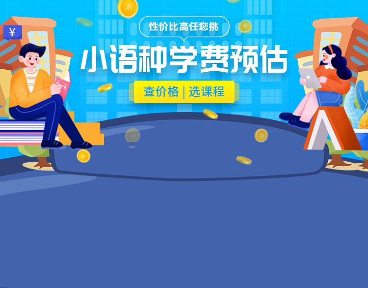 深圳日语培训机构价格