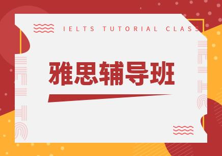 南京雅思辅导机构雅思课程介绍