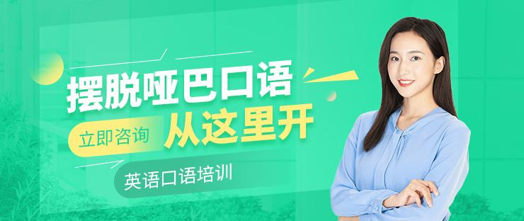 天津英语口语网络培训学校多少钱