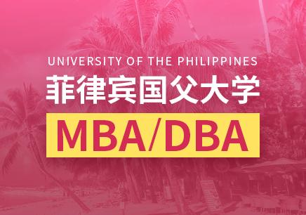 菲律宾国父大学MBA/DBA