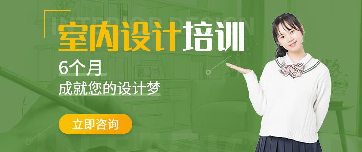 南京室内设计经理班在哪里学