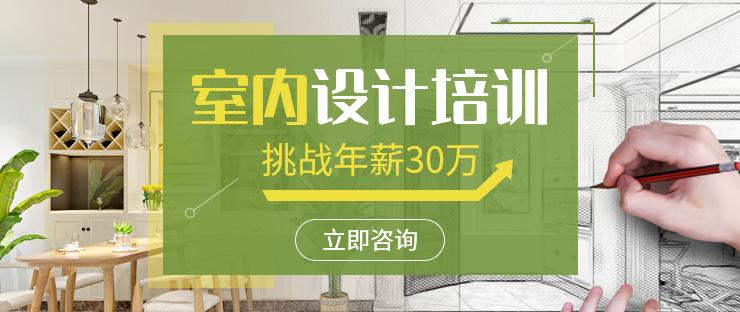 上海室内设计速成班学费