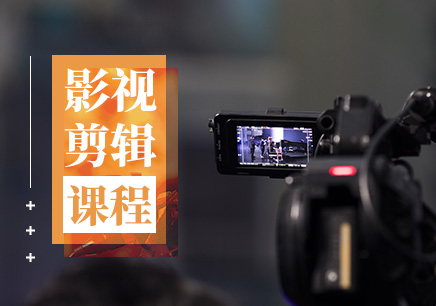 天津学习影视制作