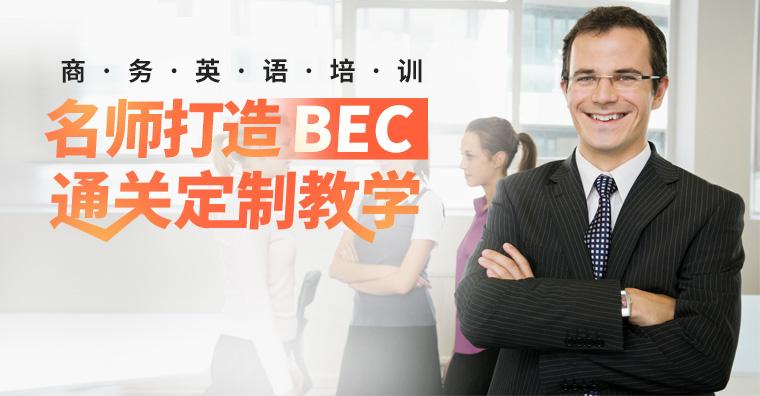 深圳商务英语培训机构有哪些