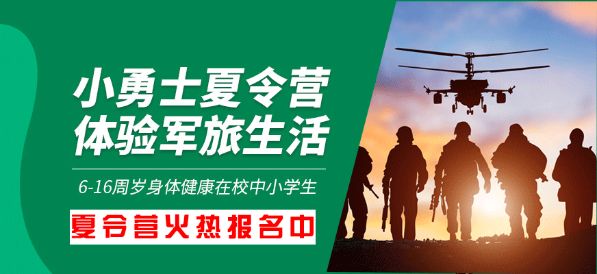 南京军训夏令营-7天课程