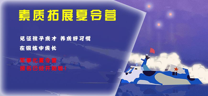 合肥暑期军事夏令营-21天课程
