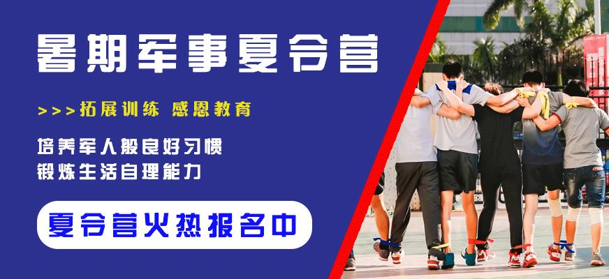 合肥军事化夏令营-14天课程