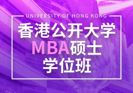 香港公开大学硕士好吗
