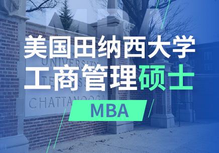 美国田纳西大学MBA