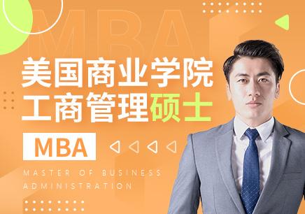 美国商业学院MBA