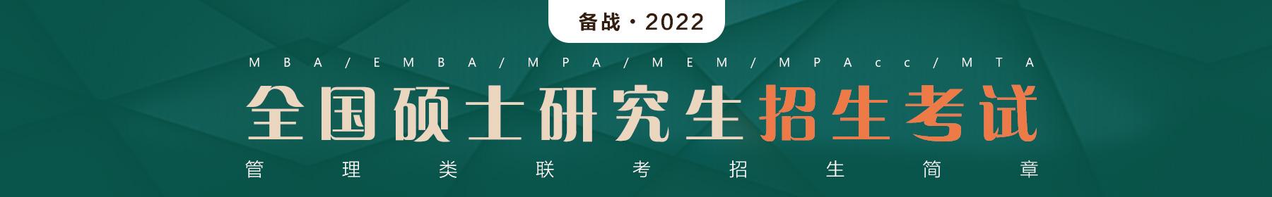 上海硕士研究生招生