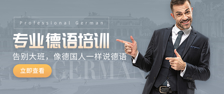 上海有哪些德语培训班