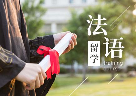 武汉新通法语培训班课