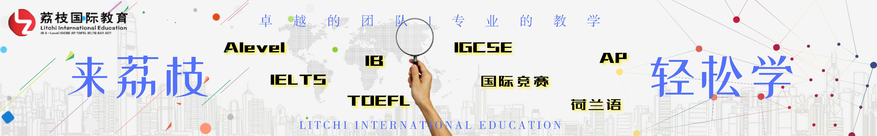 上海荔枝国际教育