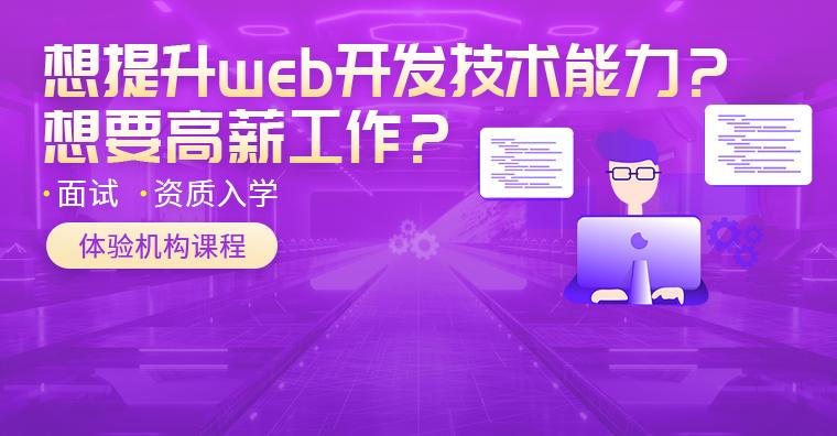 北京web软件开发培训价格
