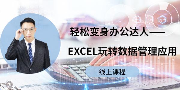 Excel办公技能培训课程图
