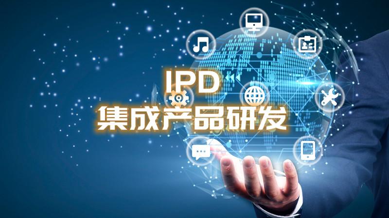 IPD培训咨询